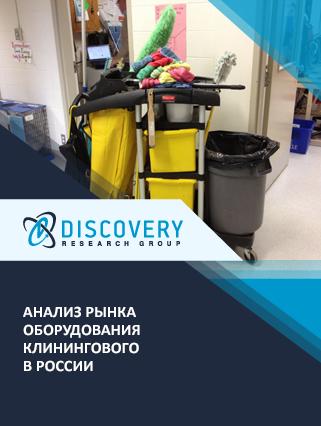 Маркетинговое исследование - Анализ рынка оборудования клинингового в России