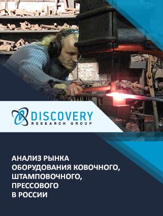 Маркетинговое исследование - Анализ рынка оборудования ковочного, штамповочного, прессового в России
