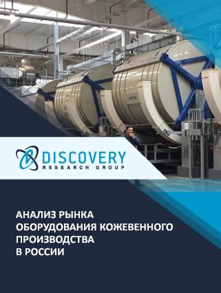 Маркетинговое исследование - Анализ рынка оборудования кожевенного производства в России