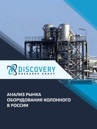 Маркетинговое исследование - Анализ рынка оборудования колонного в России