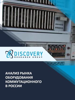 Анализ рынка оборудования коммутационного в России
