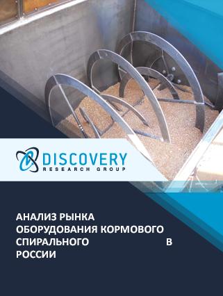 Маркетинговое исследование - Анализ рынка оборудования кормового спирального в России