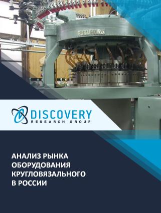 Маркетинговое исследование - Анализ рынка оборудования кругловязального в России