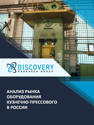 Маркетинговое исследование - Анализ рынка оборудования кузнечно-прессового в России
