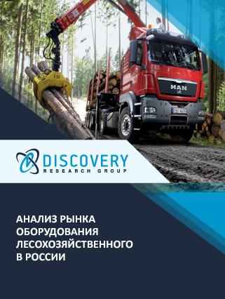 Маркетинговое исследование - Анализ рынка оборудования лесохозяйственного в России