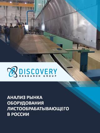 Маркетинговое исследование - Анализ рынка оборудования листообрабатывающего в России