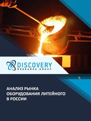 Маркетинговое исследование - Анализ рынка оборудования литейного в России