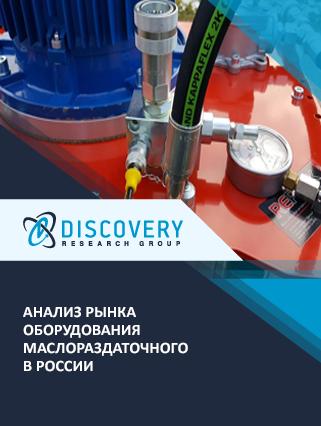 Маркетинговое исследование - Анализ рынка оборудования маслораздаточного в России