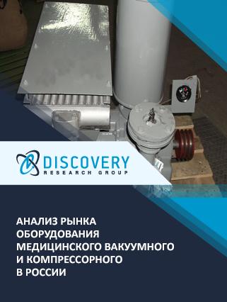 Анализ рынка оборудования медицинского вакуумного и компрессорного в России