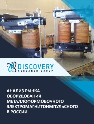 Маркетинговое исследование - Анализ рынка оборудования металлоформовочного электромагнитоимпульсного в России