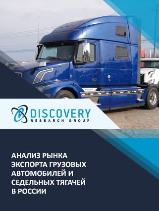 Маркетинговое исследование - Анализ экспорта грузовых автомобилей и седельных тягачей из России