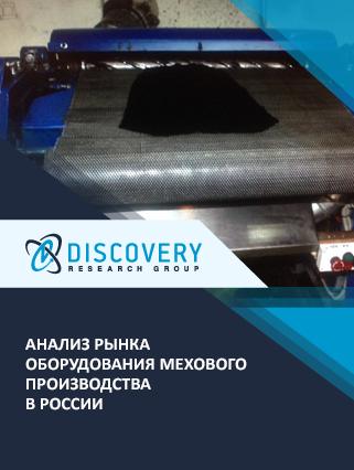 Маркетинговое исследование - Анализ рынка оборудования мехового производства в России