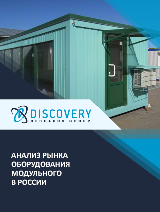 Маркетинговое исследование - Анализ рынка оборудования модульного в России
