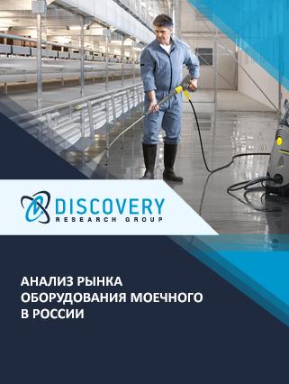 Маркетинговое исследование - Анализ рынка оборудования моечного в России