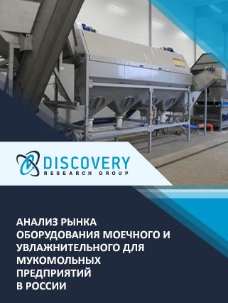 Маркетинговое исследование - Анализ рынка оборудования моечного и увлажнительного для мукомольных предприятий в России
