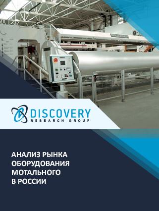 Маркетинговое исследование - Анализ рынка оборудования мотального в России