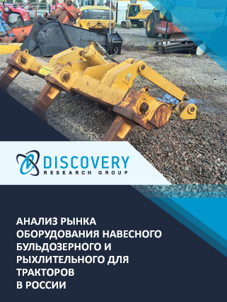 Анализ рынка оборудования навесного бульдозерного и рыхлительного для тракторов в России
