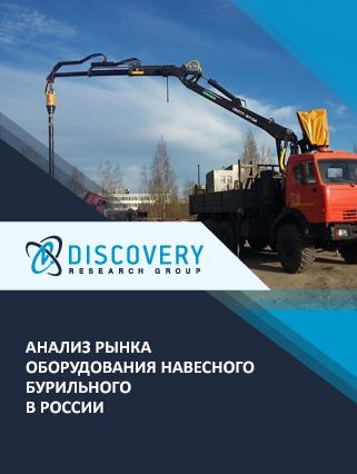 Маркетинговое исследование - Анализ рынка оборудования навесного бурильного в России