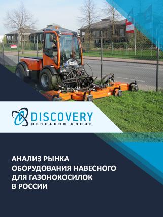 Анализ рынка оборудования навесного для газонокосилок в России