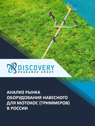 Маркетинговое исследование - Анализ рынка оборудования навесного для мотокос (триммеров) в России