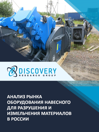 Анализ рынка оборудования навесного для разрушения и измельчения материалов в России
