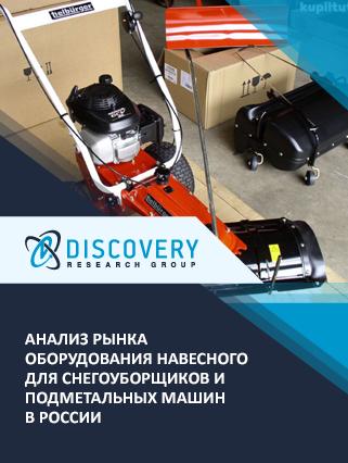 Маркетинговое исследование - Анализ рынка оборудования навесного для снегоуборщиков и подметальных машин в России