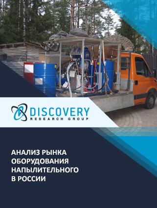 Маркетинговое исследование - Анализ рынка оборудования напылительного в России