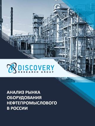 Маркетинговое исследование - Анализ рынка оборудования нефтепромыслового в России