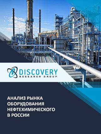 Маркетинговое исследование - Анализ рынка оборудования нефтехимического в России