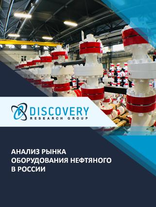 Маркетинговое исследование - Анализ рынка оборудования нефтяного в России