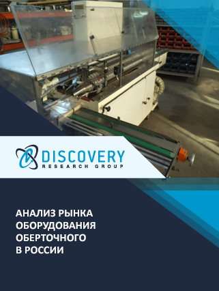 Маркетинговое исследование - Анализ рынка оборудования оберточного в России