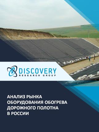 Анализ рынка оборудования обогрева дорожного полотна в России