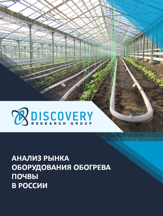 Маркетинговое исследование - Анализ рынка оборудования обогрева почвы в России