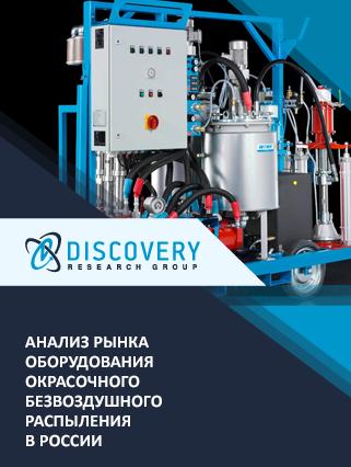 Маркетинговое исследование - Анализ рынка оборудования окрасочного безвоздушного распыления в России