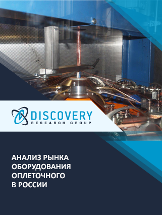 Маркетинговое исследование - Анализ рынка оборудования оплеточного в России