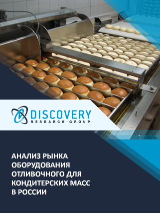 Маркетинговое исследование - Анализ рынка оборудования отливочного для кондитерских масс в России