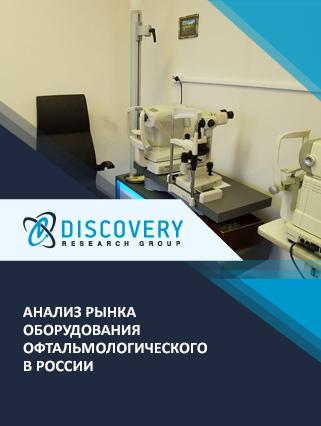 Анализ рынка оборудования офтальмологического в России