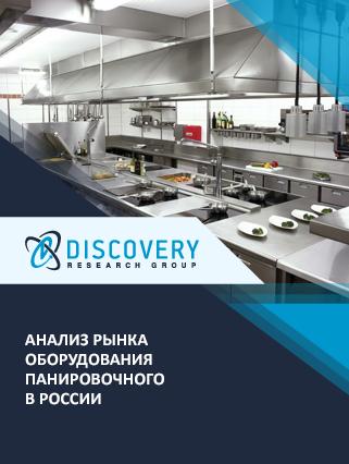 Маркетинговое исследование - Анализ рынка оборудования панировочного в России