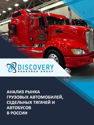 Маркетинговое исследование - Анализ рынка грузовых автомобилей, седельных тягачей и автобусов в России