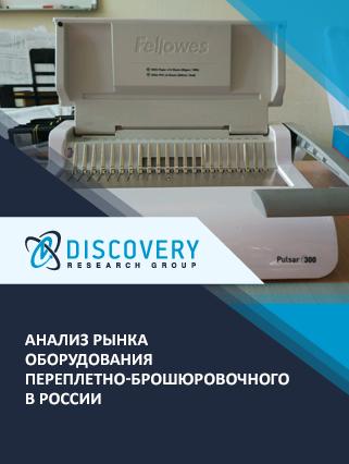 Маркетинговое исследование - Анализ рынка оборудования переплетно-брошюровочного в России