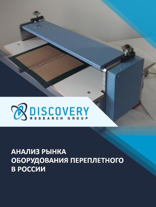Маркетинговое исследование - Анализ рынка оборудования переплетного в России