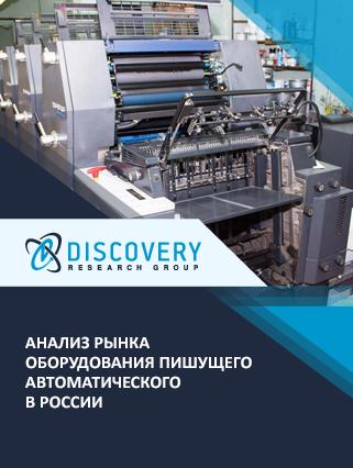 Маркетинговое исследование - Анализ рынка оборудования пишущего автоматического в России