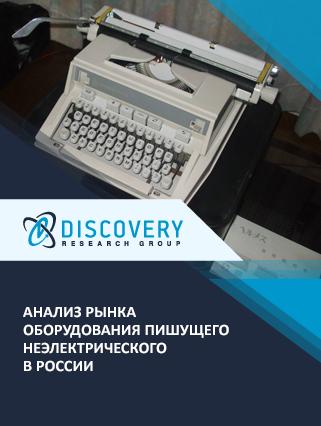 Маркетинговое исследование - Анализ рынка оборудования пишущего неэлектрического в России