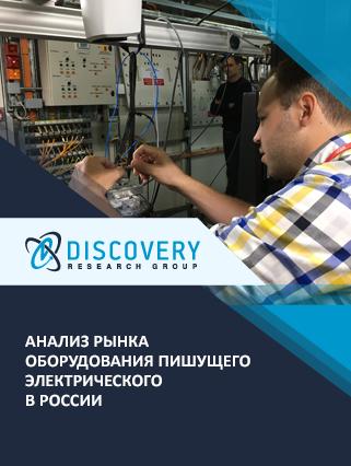 Маркетинговое исследование - Анализ рынка оборудования пишущего электрического в России