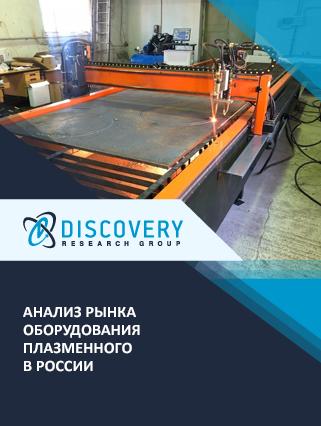 Анализ рынка оборудования плазменного в России