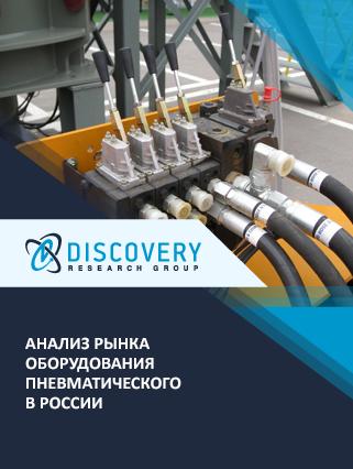 Маркетинговое исследование - Анализ рынка оборудования пневматического в России