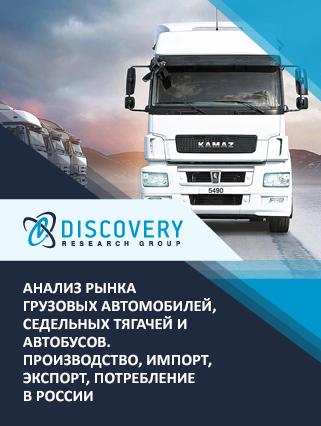 Маркетинговое исследование - Анализ рынка грузовых автомобилей, седельных тягачей и автобусов в России. Производство, импорт, экспорт, потребление
