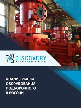 Маркетинговое исследование - Анализ рынка оборудования подборочного в России