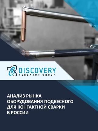 Маркетинговое исследование - Анализ рынка оборудования подвесного для контактной сварки в России