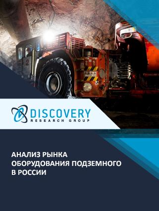 Маркетинговое исследование - Анализ рынка оборудования подземного в России